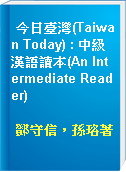今日臺灣(Taiwan Today) : 中級漢語讀本(An Intermediate Reader)
