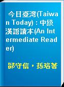 今日臺灣(Taiwan Today) : 中級漢語讀本(An Intermediate Reader)