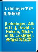 Lehninger生物化學原理