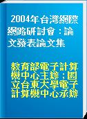 2004年台灣網際網路研討會 : 論文發表論文集