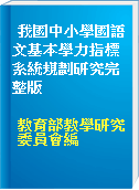 我國中小學國語文基本學力指標系統規劃研究完整版