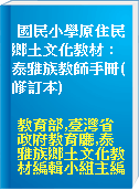 國民小學原住民鄉土文化教材 : 泰雅族教師手冊(修訂本)