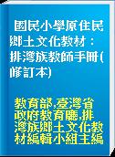 國民小學原住民鄉土文化教材 : 排灣族教師手冊(修訂本)