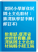 國民小學原住民鄉土文化教材 : 排灣族學習手冊(修訂本)