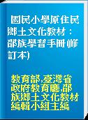國民小學原住民鄉土文化教材 : 邵族學習手冊(修訂本)
