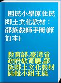 國民小學原住民鄉土文化教材 : 邵族教師手冊(修訂本)