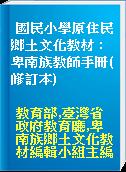 國民小學原住民鄉土文化教材 : 卑南族教師手冊(修訂本)