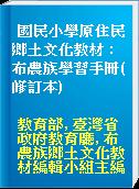 國民小學原住民鄉土文化教材 : 布農族學習手冊(修訂本)