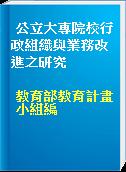 公立大專院校行政組織與業務改進之研究