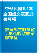 中華民國101年全國語文競賽成果專輯