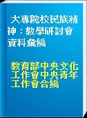 大專院校民族精神 : 教學研討會資料彙編