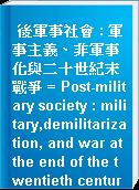 後軍事社會 : 軍事主義、非軍事化與二十世紀末戰爭 = Post-military society : military,demilitarization, and war at the end of the twentieth century