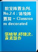 教室佈置系列. No.2-4 : 情境佈置篇 = Classroom decorated