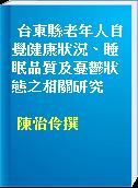 台東縣老年人自覺健康狀況、睡眠品質及憂鬱狀態之相關研究