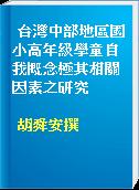 台灣中部地區國小高年級學童自我概念極其相關因素之研究