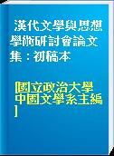 漢代文學與思想學術研討會論文集 : 初稿本