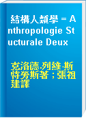 結構人類學 = Anthropologie Stucturale Deux