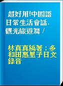 超好用!中國語日常生活會話. 觀光旅遊篇 /
