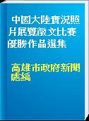 中國大陸實況照片展覽徵文比賽優勝作品選集