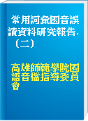常用詞彙國音誤讀資料研究報告. (二)
