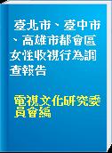 臺北市、臺中市、高雄市都會區女性收視行為調查報告