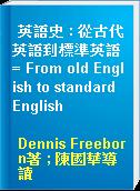 英語史 : 從古代英語到標準英語 = From old English to standard English