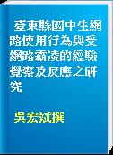 臺東縣國中生網路使用行為與受網路霸凌的經驗覺察及反應之研究