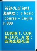 英語九百句型. 基礎篇 :  a basic course = English 900