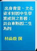 出身背景、文化資本對國中生學業成就之影響 : 以台東縣國二生為例