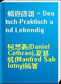 暢遊德語 = Deutsch-Praktisch und Lebendig