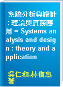 系統分析與設計 : 理論與實務應用 = Systems analysis and design : theory and application