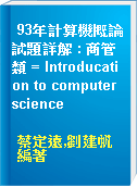 93年計算機概論試題詳解 : 商管類 = Introducation to computer science
