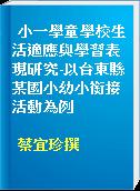 小一學童學校生活適應與學習表現研究-以台東縣某國小幼小銜接活動為例