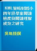 KML策略對國小四年級學童閱讀態度與閱讀理解成效之研究