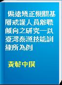 偏遠矯正機關基層戒護人員離職傾向之研究─以臺灣泰源技能訓練所為例