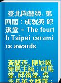 臺北陶藝獎. 第四屆 : 成就獎 邱煥堂 = The fourth Taipei ceramics awards