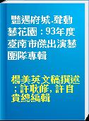 豔遇府城.聲動藝花園 : 93年度臺南市傑出演藝團隊專輯