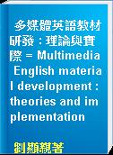 多媒體英語教材研發 : 理論與實際 = Multimedia English material development : theories and implementation
