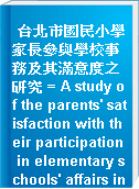 台北市國民小學家長參與學校事務及其滿意度之研究 = A study of the parents