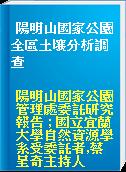陽明山國家公園全區土壤分析調查