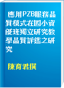 應用PZB服務品質模式在國小資優班獨立研究教學品質評鑑之研究