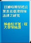 日據時期祭祀公業及在臺灣特殊法律之研究
