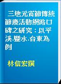 三地元宵節傳統節慶活動網路口碑之研究 : 以平溪.鹽水.台東為例