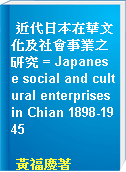 近代日本在華文化及社會事業之研究 = Japanese social and cultural enterprises in Chian 1898-1945