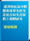 臺灣地區高中職體育班學生的生涯信念與生涯發展之相關研究