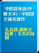 中國語會話(中韓文本) : 中國語文補充讀物