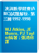 澳洲數學競賽(AMC)試題解析. 第三冊1992-1998