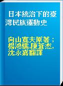 日本統治下的臺灣民族運動史