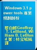 Windows 3.1 power tools 專業規劃剖析