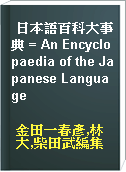 日本語百科大事典 = An Encyclopaedia of the Japanese Language